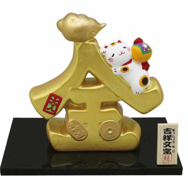 「吉祥金文字と招き猫 金 台付き」手作り陶製 ...