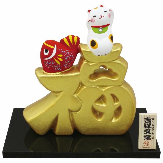 「吉祥金文字と招き猫 福 台付き」手作り陶製 ...