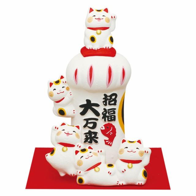 「大きな手招き猫 招福大万来 敷物付」素焼き陶...
