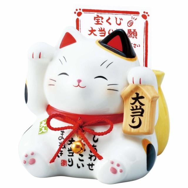 「彩絵大当り招き猫 (白) 宝くじ入貯金箱」陶器...