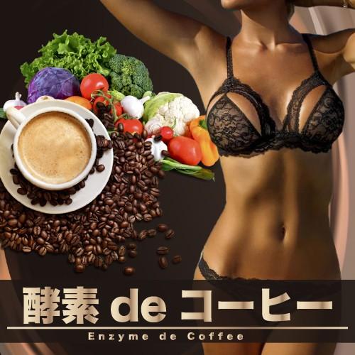 酵素deコーヒー メール便送料無料/ダイエット 美...