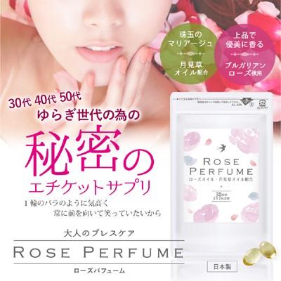 Rose Perfume ローズパヒューム メール便OK/サプ...