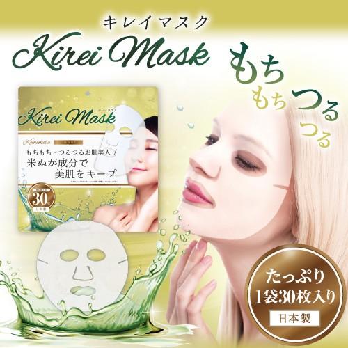 Kirei Mask 米ぬか キレイマスク コメヌカ メー...