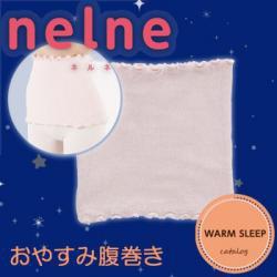 nelne ネルネ おやすみ腹巻き/リラックス 美容 健...