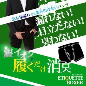 【送料無料】ETIQUETTE BOXER エチケットボクサー...