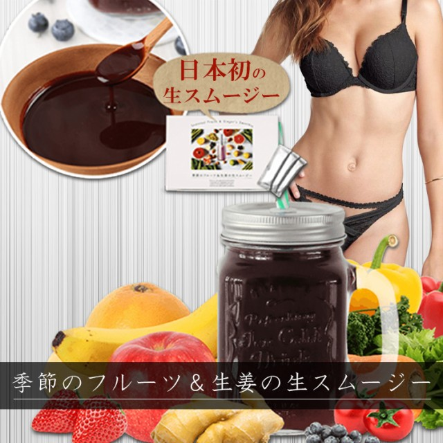 【送料無料☆2個セット】季節のフルーツ&生姜の...