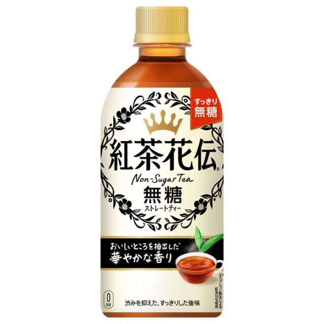 紅茶花伝 無糖ストレートティー 440mlPET 24本 メ...
