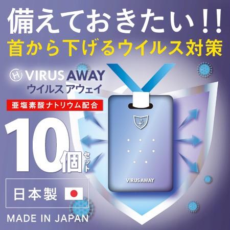 ウイルスアウェイ VIRUS AWAY 10個セット 送料無...