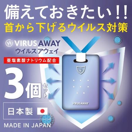 ウイルスアウェイ VIRUS AWAY 3個セット メール便...