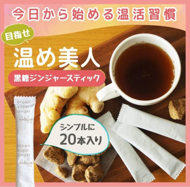 【送料無料☆3個セット】黒糖ジンジャー stick br...