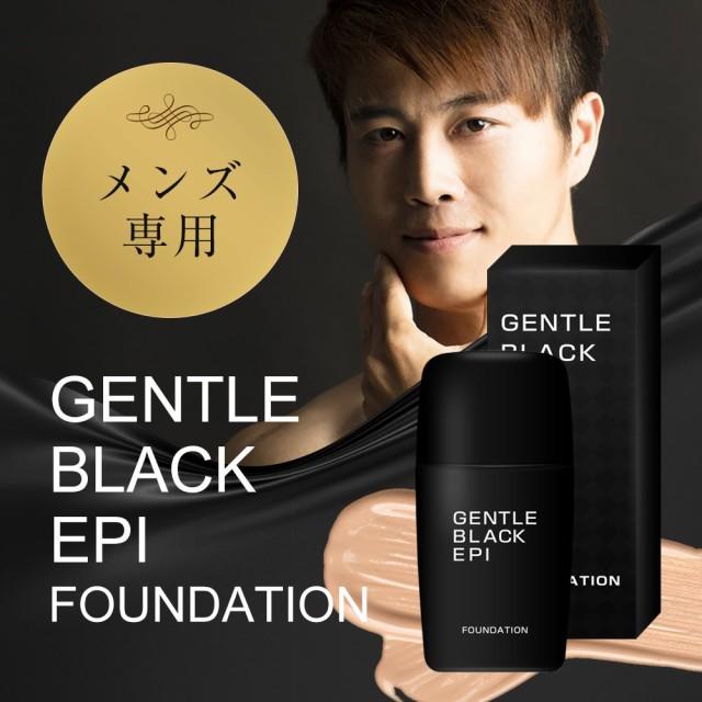 送料無料☆2個セット GENTLE BLACK EPI FAUNDATIO...