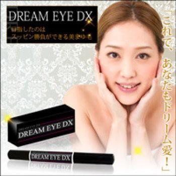 送料無料☆2個セット DREAM EYE DX ドリームアイ...