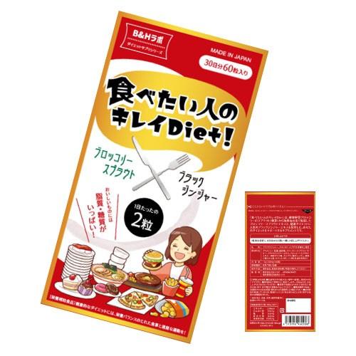 送料無料☆3個セット 食べたい人のキレイDiet/サ...