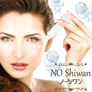 NOShiwan EX ノーシワン 2個セット 送料無料/医薬...