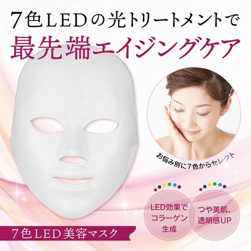 7色LED美容マスク 送料無料/LED美容器 光エステ ...