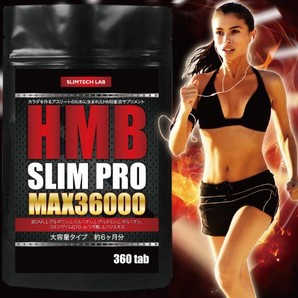【メール便OK】HMBスリムプロMAX36000 大容量 ...