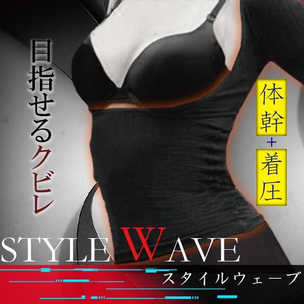 【送料無料☆3個セット】スタイルウェーブ/ダイエ...