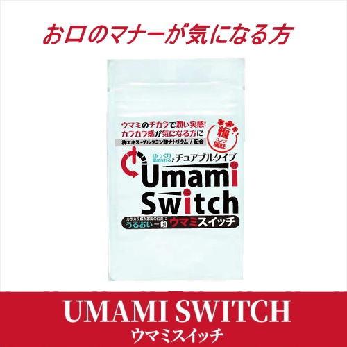 ウマミスウィッチ メール便OK/サプリメント グル...