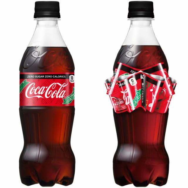 コカ・コーラ ゼロ(リボンボトル) 500mlPET2ケー...
