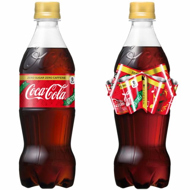 コカ・コーラ ゼロカフェイン 500mlPET2ケース48...