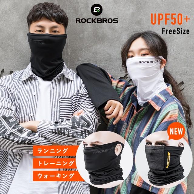 ネックゲイター フェイスマスク フェイスカバー UVカット トレーニング ジム 紫外線対策 ロックブロス ROCKBROS