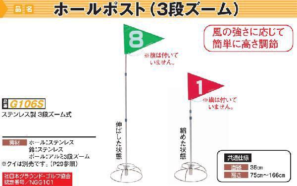グランドゴルフ ニチヨー NICHIYO 3段ズーム式 ス...