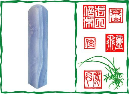 【全国送料無料】天然貴石で作る趣味の印 「ブル...