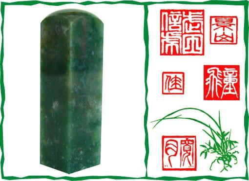 【全国送料無料】天然貴石で作る趣味の印 「苔メ...