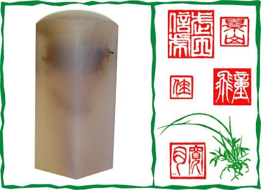【全国送料無料】天然貴石で作る趣味の印 「白メ...