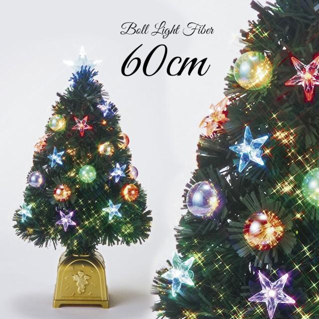 クリスマスツリー 北欧 おしゃれ LED ボール スタ...