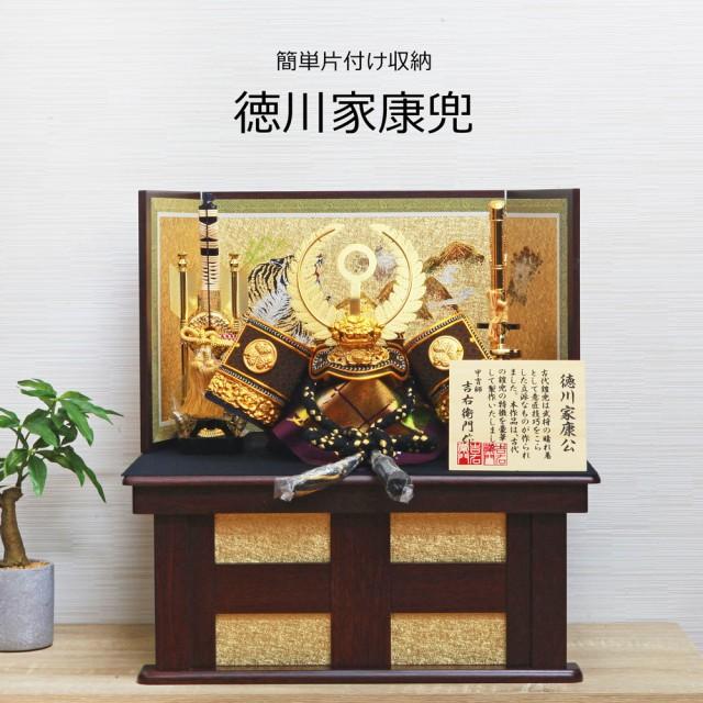 五月人形 コンパクト おしゃれ インテリア 収納飾...