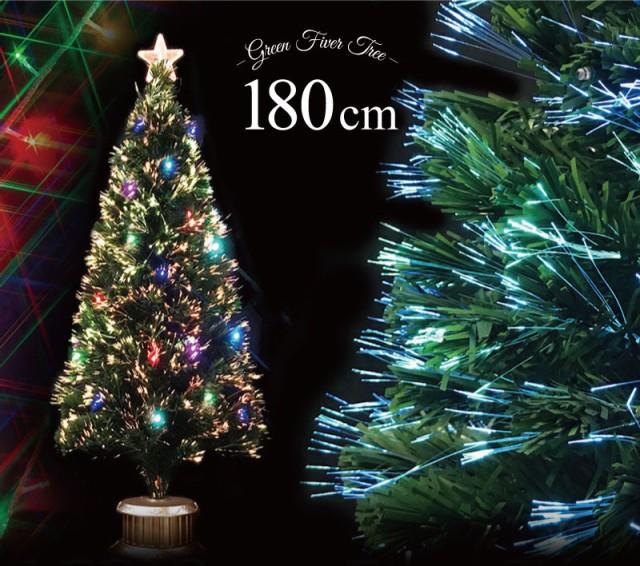 クリスマスツリー グリーンファイバーツリー180cm おしゃれ (マルチLED48球付) ヌードツリー【pot】