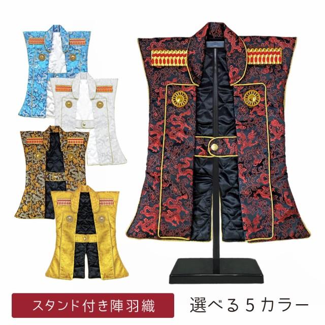 五月人形 陣羽織 兜 おしゃれ かわいい コンパク...