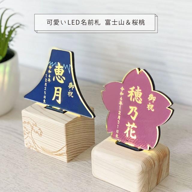 名前旗 LED スタンドセット 選べる2色 名入れ旗 ...