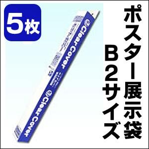 ポスター展示用袋 B2 (5枚入) コアデ 【ポスター...