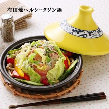 有田焼ヘルシータジン鍋
