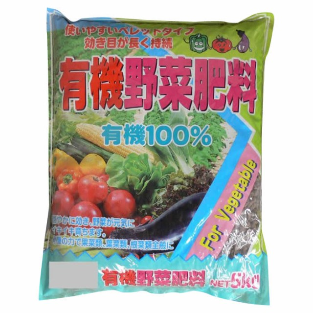 11-3 あかぎ園芸 有機野菜肥料 5kg 4袋