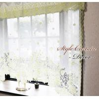 パイルレーススタイルカーテン デコ 145cm巾×1...