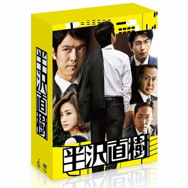 半沢直樹 ディレクターズカット版 DVD-BOX TCE...