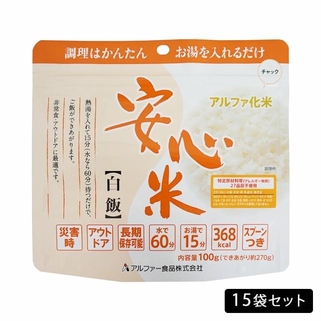 アルファー食品 安心米 アルファ化米 非常食 保存...