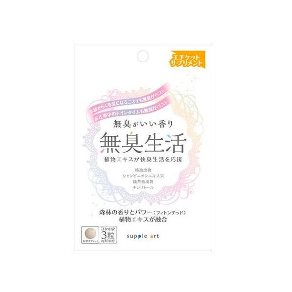 supple art(サプリアート) 無臭生活 22.5g(250m...