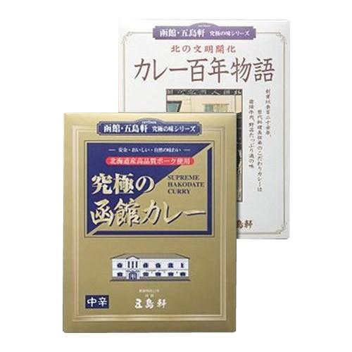 五島軒☆究極の函館カレー 中辛 210g & カレー百...