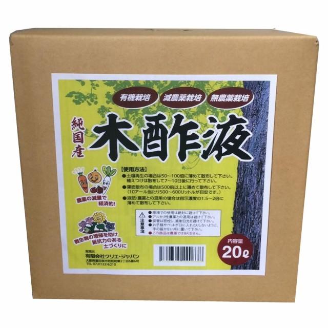 送料無料 純国産 木酢液 20L