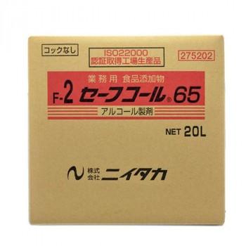 業務用 食品添加物 セーフコール65(F-2) 20L(BIB)...