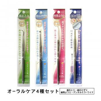 【送料無料】ステンレス製 オーラルケア4種(歯石...