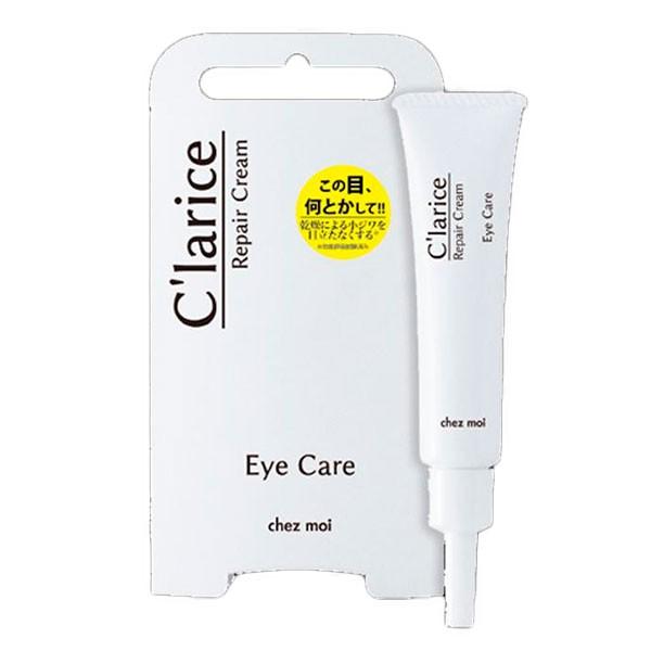 送料無料C'larice(クラリス) Eye Care ‐Repair...