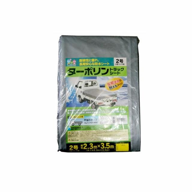 送料無料 萩原工業 ターポリン トラックシート...
