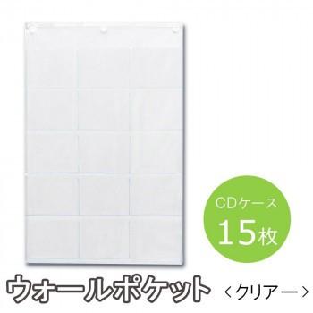 日本製 SAKI(サキ) ウォールポケット CD(15P) ク...