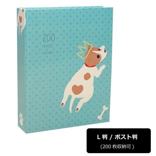【送料無料】200フォトアルバム わん 105-695「...