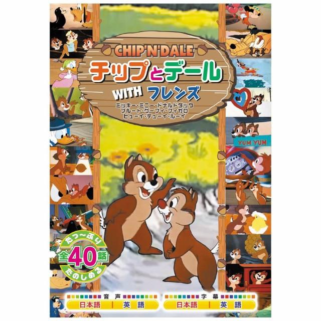 チップとデール WITH フレンズ DVD MOK-010【代引...